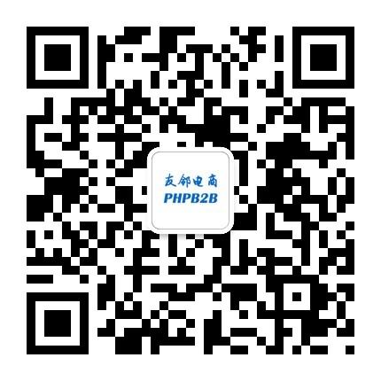 PHPB2B微信公众号